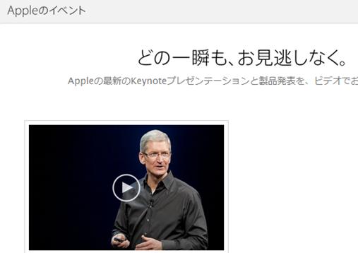 iPhone5Sの発表会をライブで視聴できるアップル公式サイト