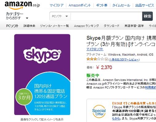 SkypeクレジットがAmazonから購入可能に