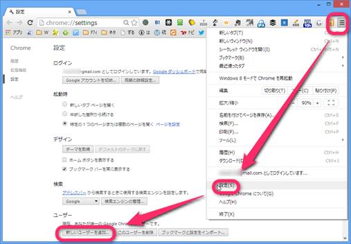 Chrome で複数のユーザーを登録する方法