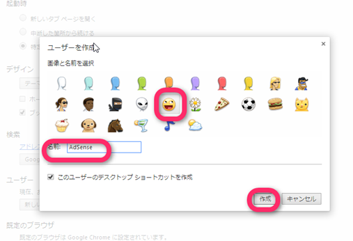 Chromeのユーザーアイコン