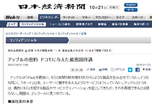 日経新聞によるドコモとアップルの密約の記事