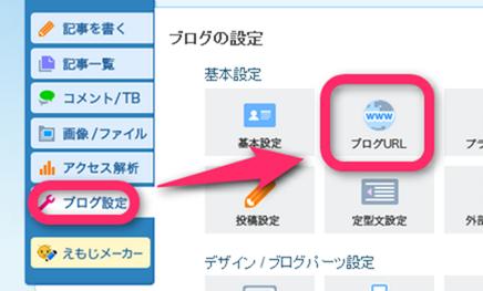 Livedoorブログのリダイレクトを設定する方法