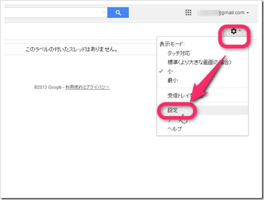 Gmailの「設定」