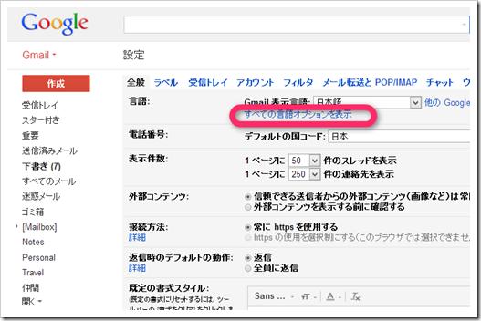 すべての言語オプションを表示ーGmail