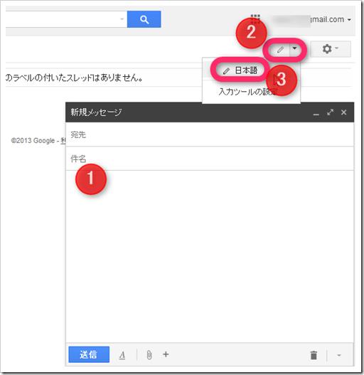 早速手書き入力してメッセージを作成する手順ーGmail