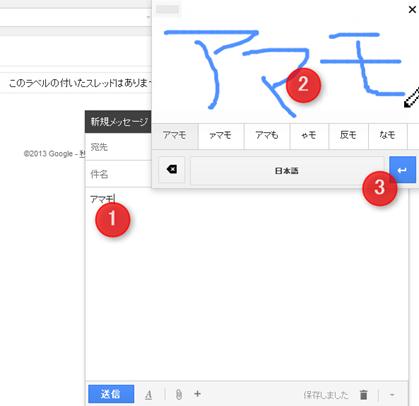 マウスの手書き入力で文字を入れる画像ーGmail