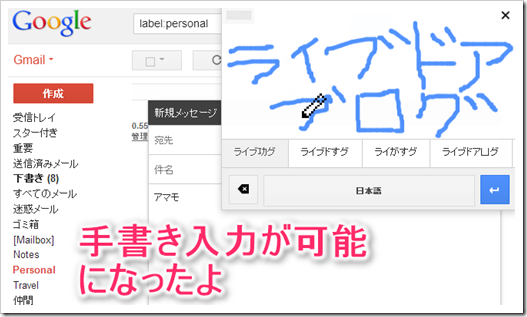 Gmailで手書き入力を設定する方法