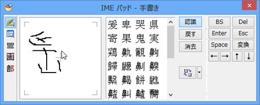 IMEパッドー手書き
