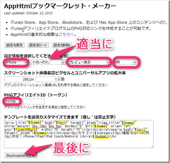 AppHtml でPHGのリンクテンプレートをカスタマイズする方法