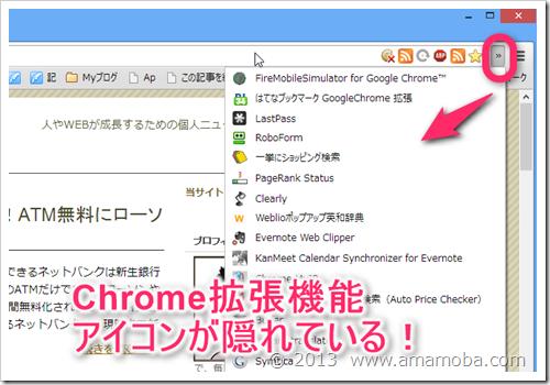 隠れたChrome拡張機能アイコン