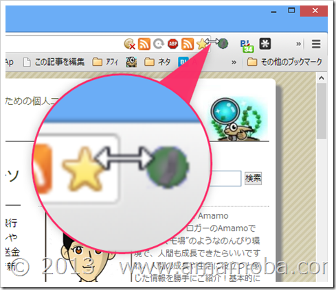 隠れたChrome拡張機能アイコンを表示させる方法