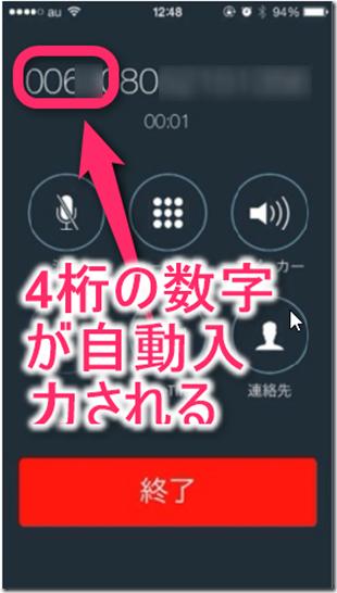 4桁の数字が自動で挿入された場面