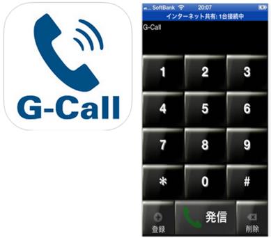 通話料半額になるG-Call(ジーコール)