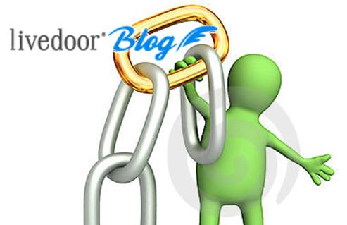 Livedoorブログの記事URLを指定する方法