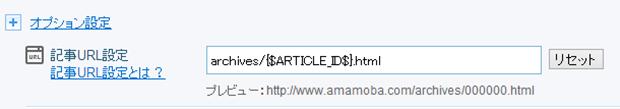 Livedoorブログの記事URL指定