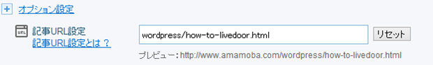 Livedoorブログの記事URL指定にカスタム機能追加