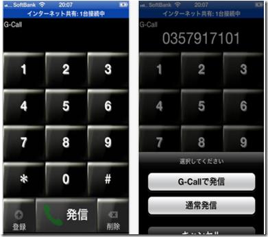 G-Call(ジーコール)専用アプリ