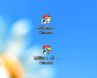 Chromeユーザーごとのデスクトップのショートメール