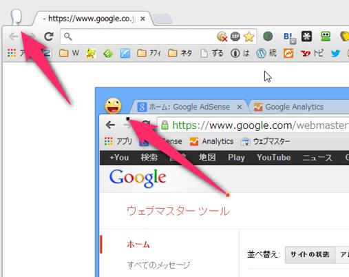ブラウザ左上のアイコンが別表示になっているChromeユーザー
