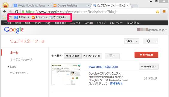 ユーザーごとに別々のGoogleアカウントでChromeにログイン