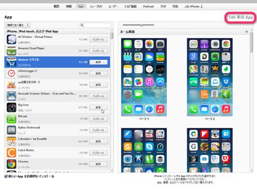 アプリをまとめて削除・インストールする方法!iTunesがべんり だよ