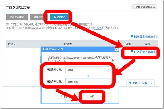 Livedoorブログで可能になったリダイレクトを設定する方法