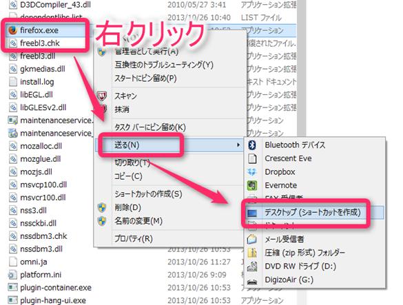ブラウザのショートカットをデスクトップに作成