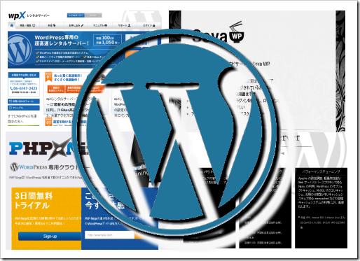 4つのWordPress専用レンタルサーバ