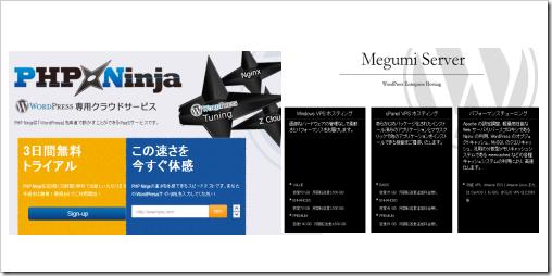 最強のWordPress専用サーバとしてはファーストサーバの PHP Ninja や め組の Megumi Server