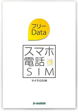 データ通信が無料のSIMカード 「マホ電話SIM フリーData」