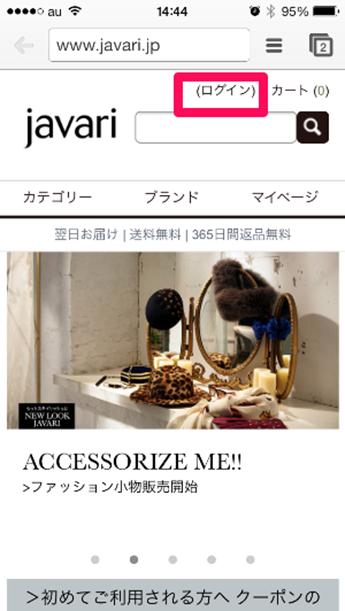 ジャバリにスマフォでアクセスしmazonアカウントでログイン