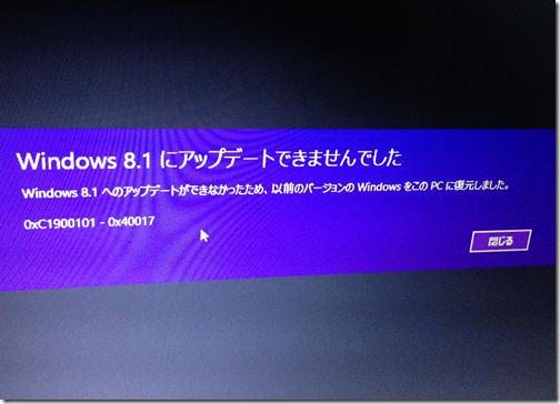 Windows 8.1 へアップデートの失敗 「Windows 8.1 にアップデートできませんでした。Windows 8.1 へのアップデートができなかったため、以前のバージョンの Windows をこのPCに復元しました。 OxC1900101 – Ox40017 (エラーコード)」