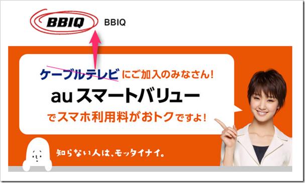 BBIQ加入者にauスマートバリュー適用