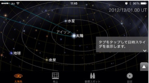 アイソン彗星をライブで観察する方法