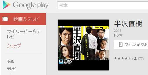 Google Play TBSドラマ「半沢直樹」