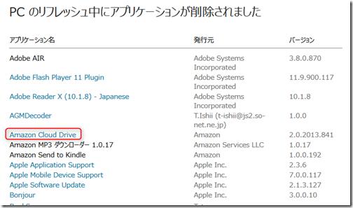 リフレッシュ機能を実行後の削除されたアプリケーション一覧からインストール可能
