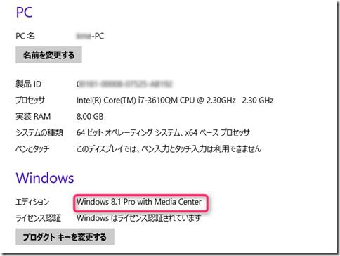 Windows 8.1 へのアップデート完了後のPC情報