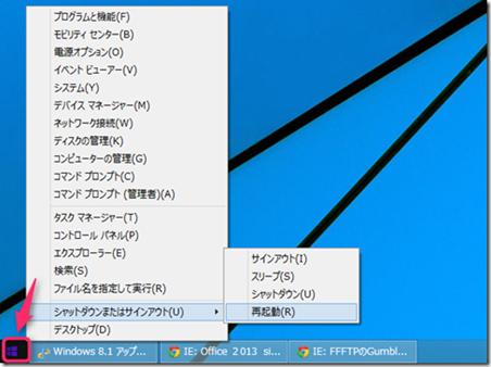 Windows8.1から導入された「スタートボタン」からシャットダウン