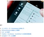 インスタペーパー(instapaper)の使い方は簡単!PCで登録してiPhone/iPad/Kindle Fire/Twitter/Evernoteであとで読む