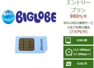 BIGLOBE LTEモバイルサービス月額980円で1GBまで利用可能