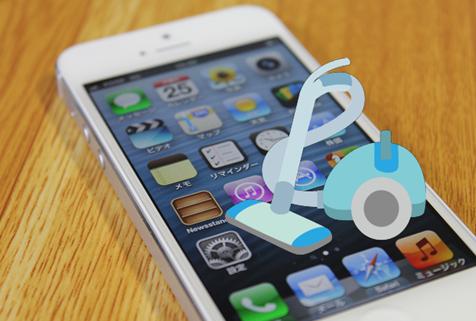 PhoneClean 3 でiPhoneを掃除できる