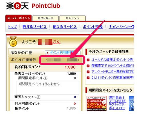 楽天PontClubの「ポイント口座番号」