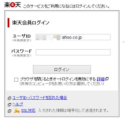 楽天会員のログイン画面