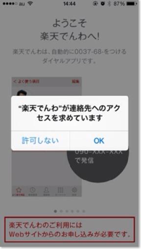 楽天でんわ アプリが連絡先へアクセス