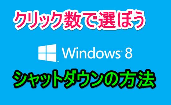 クリック数で選ぶWindows8のシャットダウン方法