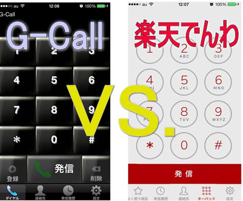 G-Call と 楽天でんわ の比較