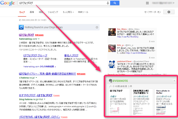 Evernote Web Clipper のGoogle検索機能