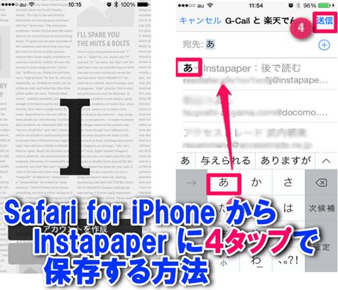 Instapaper にiPhone/iPadのSafariから4タップで記事を保存する方法