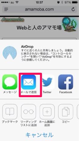 「メールで送信」