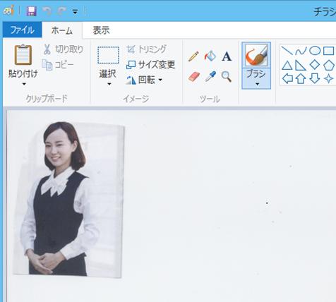 Windows ペイント を使ってスキャンした画像